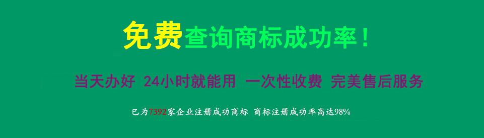 北京商标注册查询