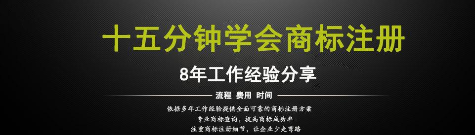 北京商标注册流程教程